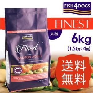 【送料無料】フィッシュ4ドッグ ファイネスト サーモン 大粒 1.5kg×4袋【Fish4Dog FINEST 正規品 ドッグフード 成犬 シニア犬 グレインフリー 穀物不使用】|aicarrot