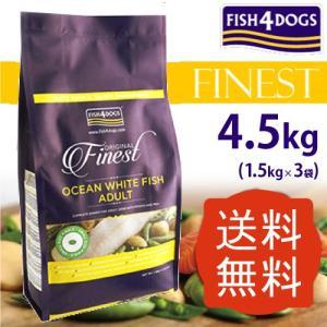 フィッシュ4ドッグ ファイネスト オーシャンホワイトフィッシュ 1.5kg×3袋【Fish4Dog FINEST 正規品 ドッグフード 成犬 シニア犬 グレインフリー 穀物不使用】|aicarrot