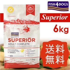 フィッシュ4ドッグ スーペリア アダルト 6kg   ビィプラスおやつサプリプレゼント中!送料無料 |aicarrot