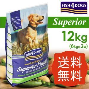 フィッシュ4ドッグ スーペリア パピー 12kg(6kg×2袋)  ビィプラスおやつサプリプレゼント中!送料無料 |aicarrot