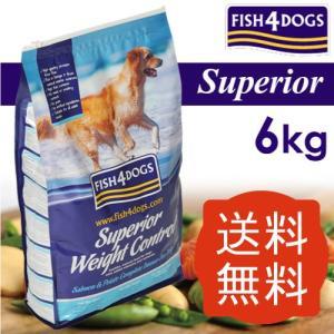 フィッシュ4ドッグ スーペリア ウェイトコントロール 6kg  ビィプラスおやつサプリプレゼント中!送料無料 |aicarrot