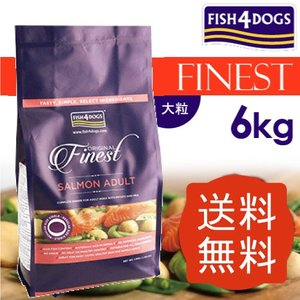 フィッシュ4ドッグ ファイネスト サーモン 大粒 6kg  ビィプラスおやつサプリプレゼント中! 送料無料 |aicarrot