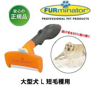 ファーミネーター 大型犬 L 短毛種用 ( お手入れ シャンプー ブラシ 爪切り 犬用品 猫用品 )