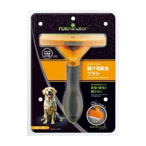 ファーミネーター 大型犬 L 長毛種用 ( お手入れ シャンプー ブラシ 爪切り 犬用品 猫用品 )