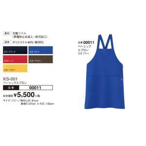 KS-001ベーシックエプロン サイズ:フリー(前中心丈:81cm 身頃巾:87cm ヒモ丈:130cm)|aichi-embroidery