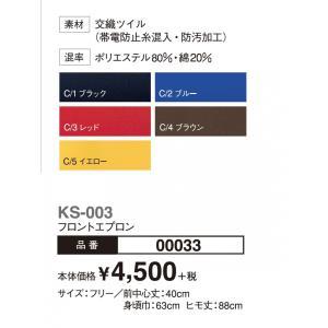 KS-003フロントエプロン サイズ:フリー(前中心丈:40cm 身頃巾:63cm ヒモ丈:88cm)|aichi-embroidery