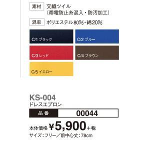 KS-004ドレスエプロン サイズ:フリー(前中心丈:78cm)|aichi-embroidery