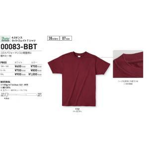 00083-BBT4.0オンスライトウェイトTシャツ150〜160(ホワイト)|aichi-embroidery