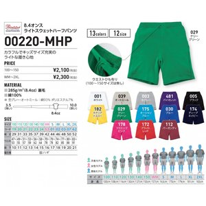 00220-MHP8.4オンスライトスウェットハーフパンツWM〜2XL|aichi-embroidery