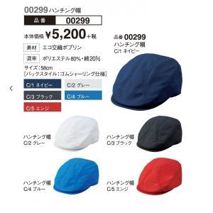 00299ハンチング帽 58cm|aichi-embroidery