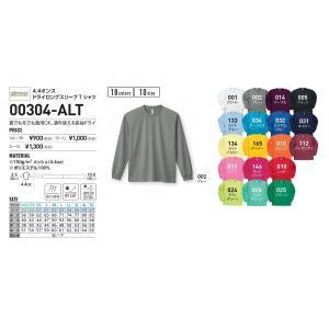 00304-ALT4.4オンスドライロングスリーブTシャツ140〜150|aichi-embroidery