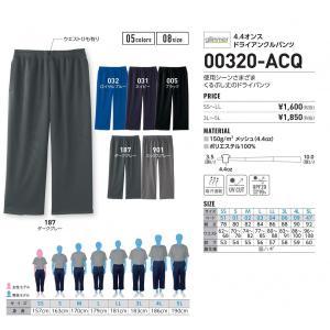 00320-ACQ4.4オンスドライアンクルパンツSS~LL|aichi-embroidery