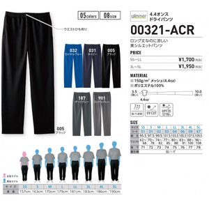 00321-ACR4.4オンスドライパンツSS~LL|aichi-embroidery