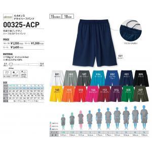 00325-ACP4.4オンスドライハーフパンツ140〜150|aichi-embroidery