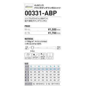 00331-ABP4.4オンスドライボタンダウンポロシャツSS~LL|aichi-embroidery|02