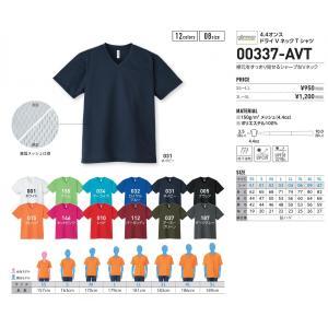 00337-AVT4.4オンスドライVネックTシャツ3L〜5L|aichi-embroidery