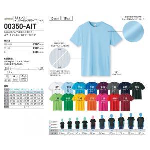 00350-AIT3.5オンスインターロックドライTシャツ120〜150|aichi-embroidery