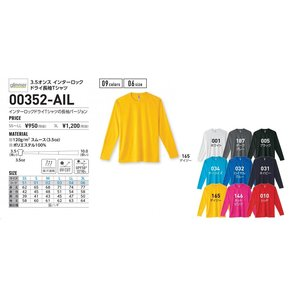 00352-AIL3.5オンスインターロックドライ長袖TシャツSS~LL|aichi-embroidery