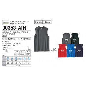 00353-AIN3.5オンスインターロックドライノースリーブSS~LL|aichi-embroidery