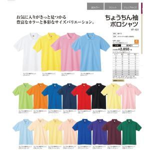 VP-451ちょうちん袖ポロシャツEL・4L|aichi-embroidery