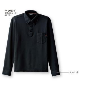KS-574長袖ポロシャツEL・4L aichi-embroidery