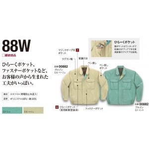 88WブルゾンS~LL|aichi-embroidery