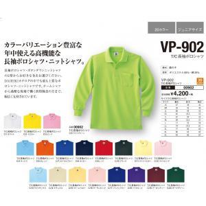 VP-902 T/C長袖ポロシャツJS~JL・SS~5L|aichi-embroidery