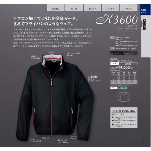 K3600KPコート(カンサイプレミアムコート)M〜LL|aichi-embroidery