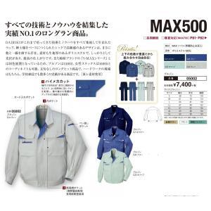 MAX500 05002 ブルゾン EL・4L aichi-embroidery