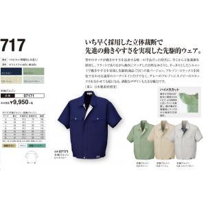 717半袖ブルゾンEL・4L|aichi-embroidery