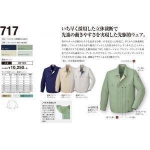 717長袖ブルゾンEL・4L|aichi-embroidery
