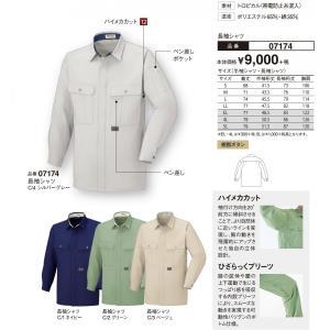 717長袖シャツEL・4L|aichi-embroidery