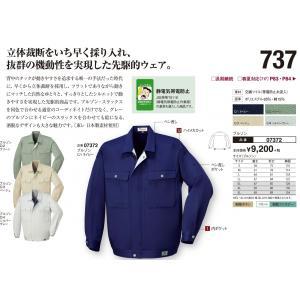 737ブルゾンEL~4L|aichi-embroidery