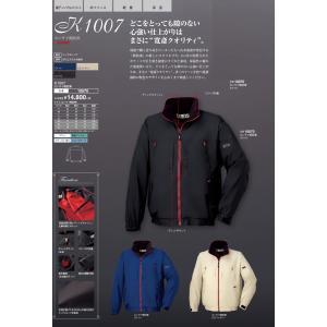 K1007カンサイ軽防寒3L・4L|aichi-embroidery