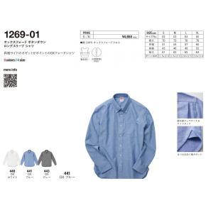 1269-01オックスフォードボタンダウンロングスリーブシャツS~XL aichi-embroidery