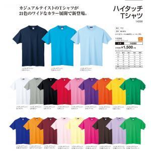 14200ハイタッチTシャツ150・160・S~XL|aichi-embroidery