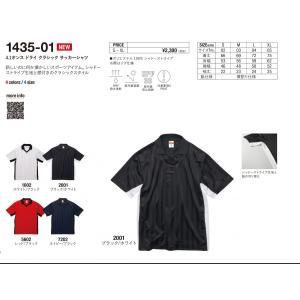 1435-01 4.1オンスドライクラシックサッカーシャツS~XL|aichi-embroidery