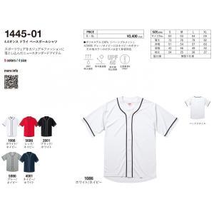 1445-014.4オンスドライベースボールシャツS~XL|aichi-embroidery