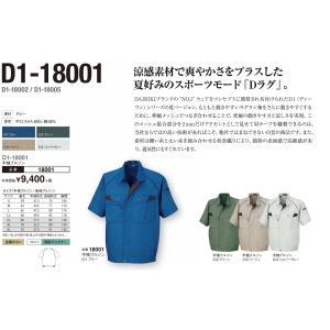 D1-18001半袖ブルゾンEL・4L|aichi-embroidery