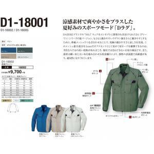 D1-18002長袖ブルゾンEL・4L|aichi-embroidery