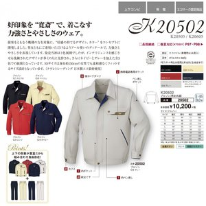 K20502ブルゾンEL・4L|aichi-embroidery