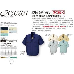 K30201半袖ブルゾンS~LL aichi-embroidery