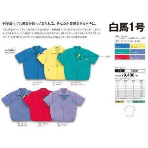 35501サマーブルゾンEL・4L|aichi-embroidery
