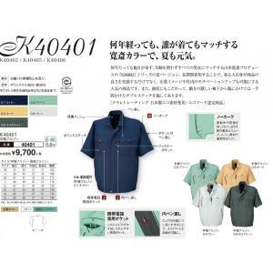 K40401半袖ブルゾンEL・4L|aichi-embroidery