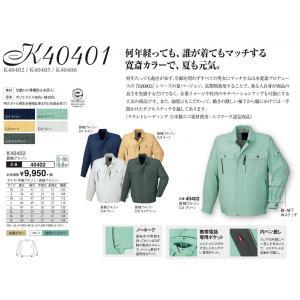 K40402長袖ブルゾンEL・4L|aichi-embroidery