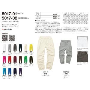5017-0210.0オンススウェットパンツ(110・130・150)|aichi-embroidery