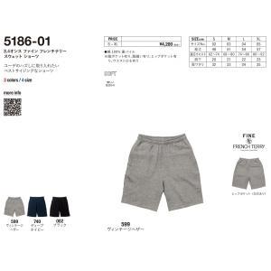 5186-018.4オンスファインフレンチテリースウェットショーツS~XL|aichi-embroidery