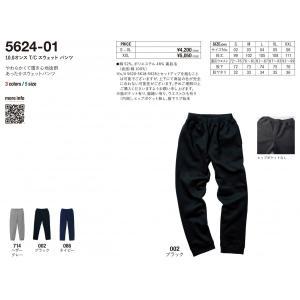 5624-0110.0オンスT/CスウェットパンツS~XL|aichi-embroidery