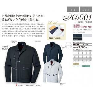 K6001長袖ブルゾン5L|aichi-embroidery