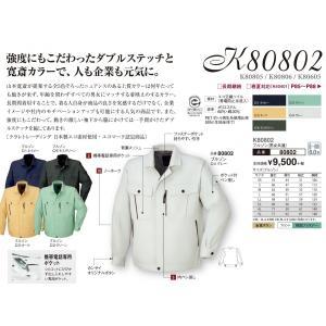 K80802ブルゾンSS~LL aichi-embroidery